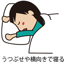 うつぶせや横向きで寝る
